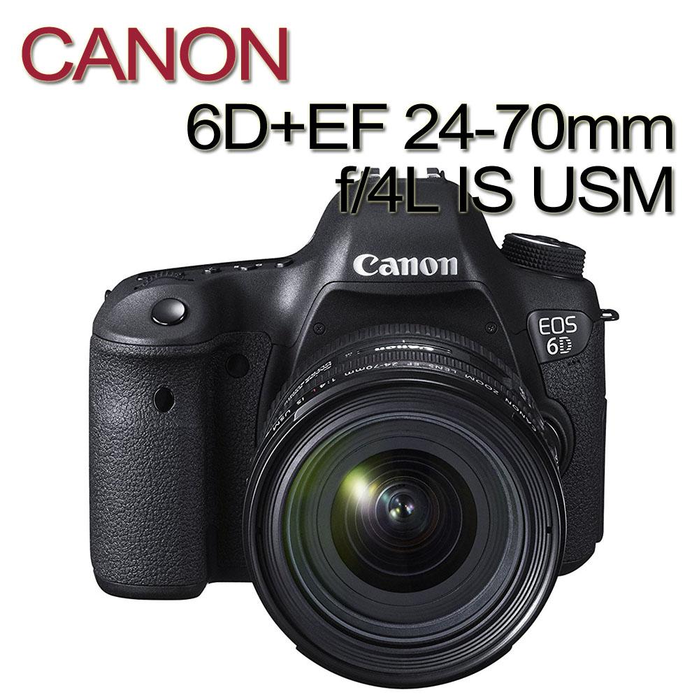CANON 6D+EF 24-70mm f/4L IS USM单镜组(平行输入)赠64G记忆卡+专用电池X2+UV镜+单眼相机包+吹球组