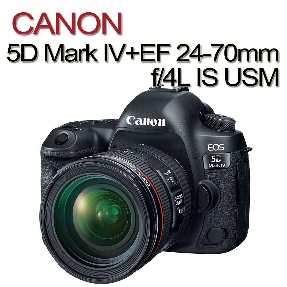 CANON EOS 5D Mark IV 5D4+EF 24-70mm f/4L IS USM(中文平输)赠64G记忆卡+专用电池X2颗+单眼相机包+吹球清洁组