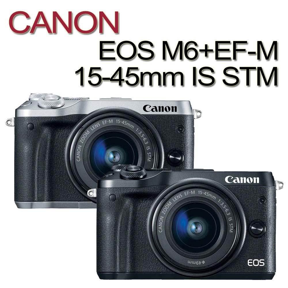 CANON EOS M6+EF-M 15-45mm IS STM(中文平输)赠64G卡+相机包+电池座充组+UV镜+吹球清洁组+自拍棒+硬式保贴