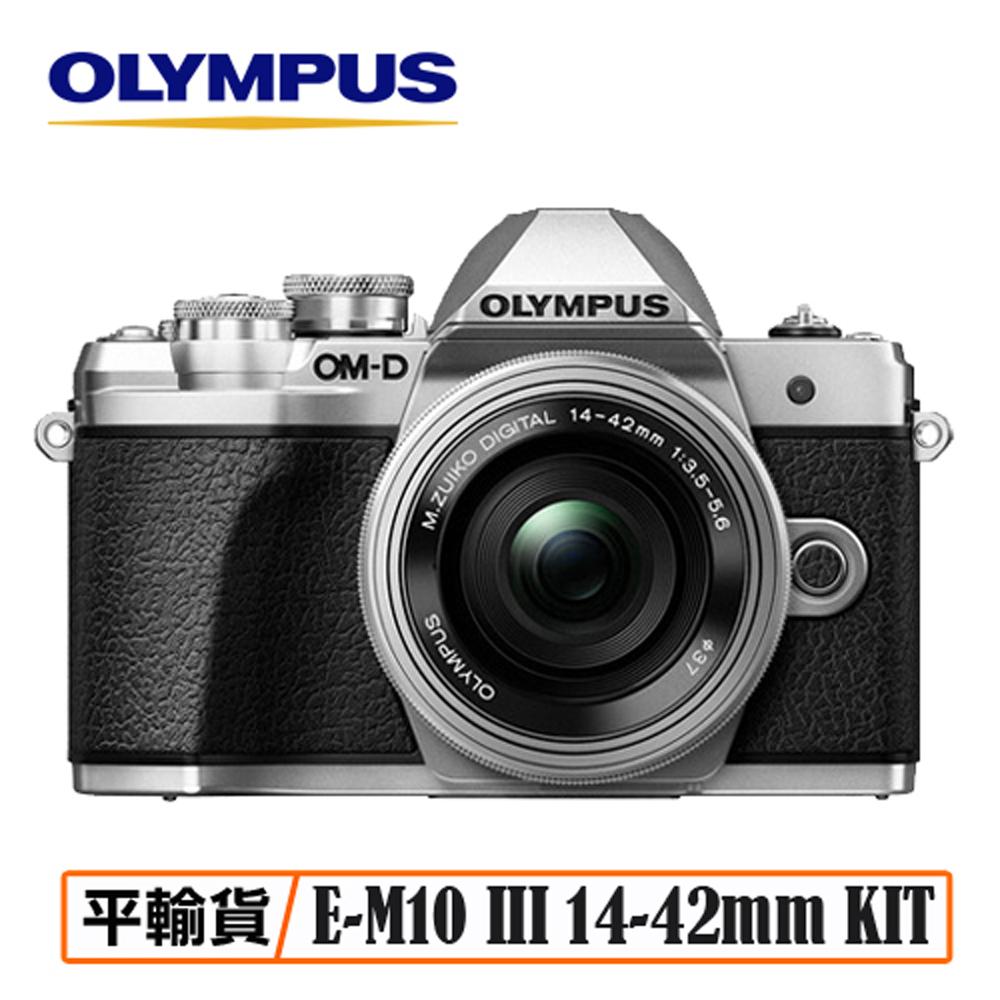 OLYMPUS OM-D E-M10 Mark III 14-42mm EZ KIT 单眼相机  平行输入 店家保固一年