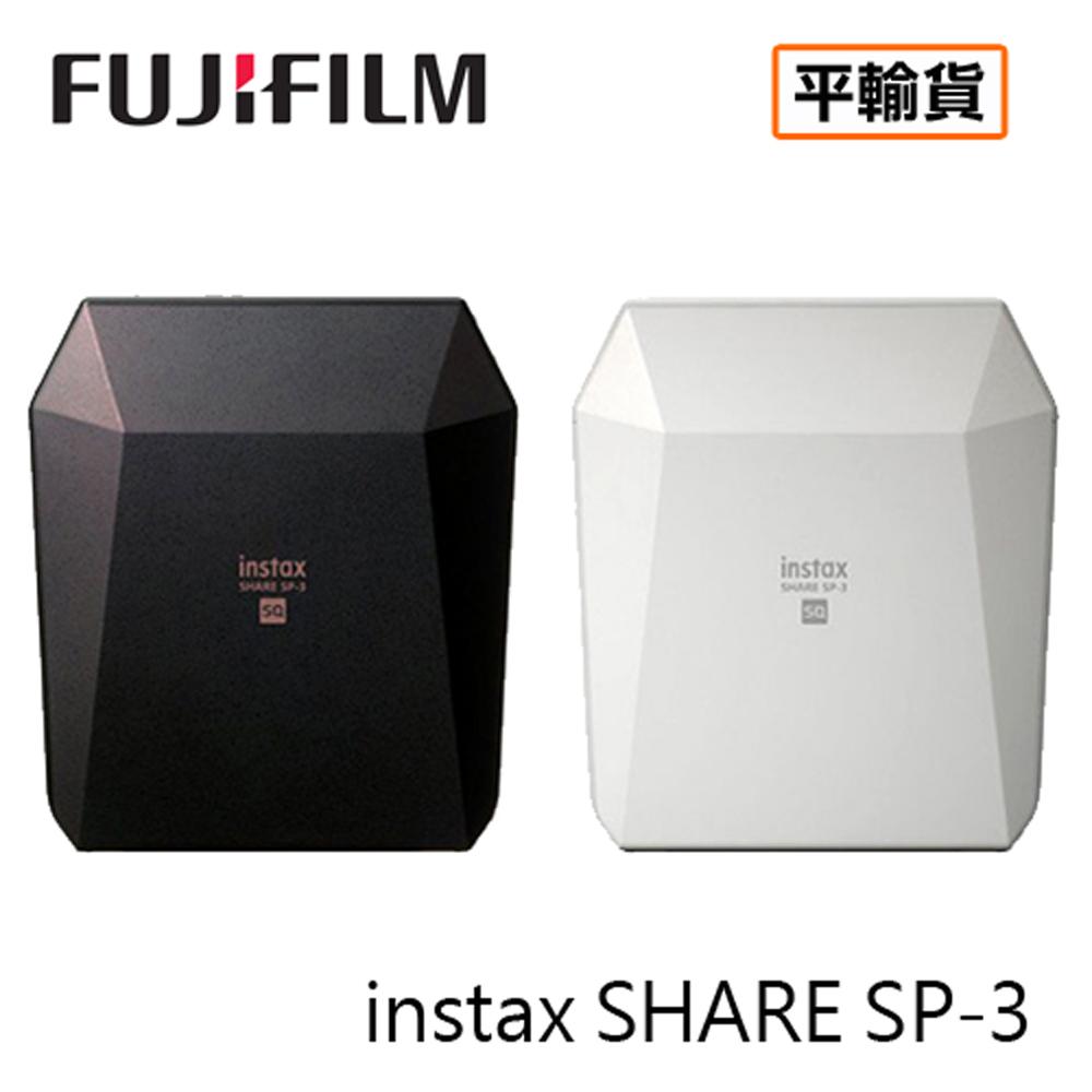 送帆布束口袋x1 FUJIFILM富士 instax SHARE SP-3 印相機 相片沖印機 平行輸入 店家保固一年