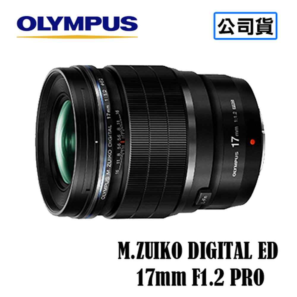 送保護鏡清潔組 OLYMPUS M.ZUIKO DIGITAL ED 17mm F1.2 PRO 鏡頭 台灣代理商公司貨