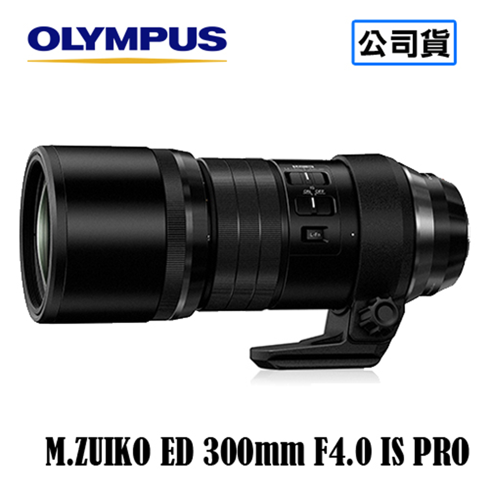 【預購】OLYMPUS M.ZUIKO DIGITAL ED 300mm F4.0 IS PRO 鏡頭 台灣代理商公司貨