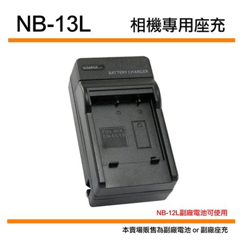 CANON NB-13L 座充 NB-12L 充電器 CANON G5X G7XII G9XII SX720HS SX620HS 適用