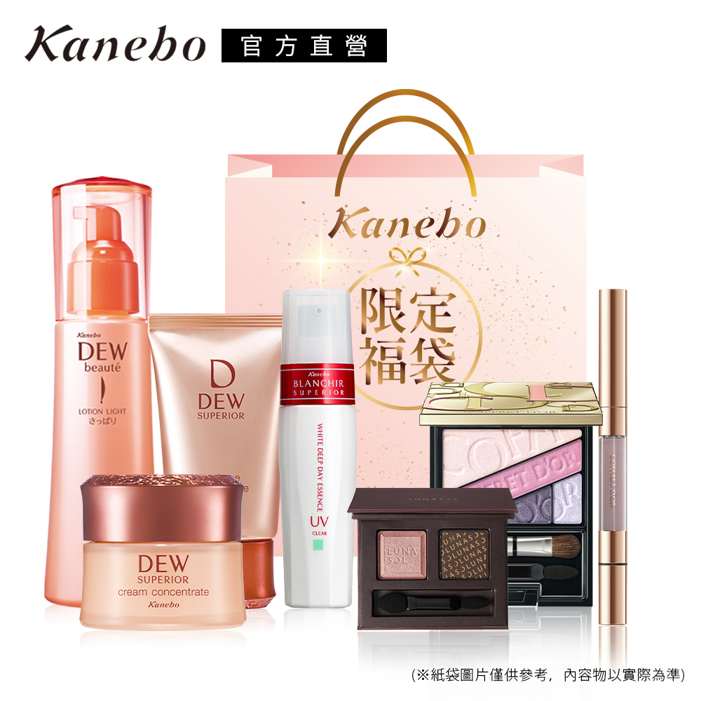 Kanebo 佳麗寶 DEWS潤活精純光透粉霜新春限定福袋組(8款任選)