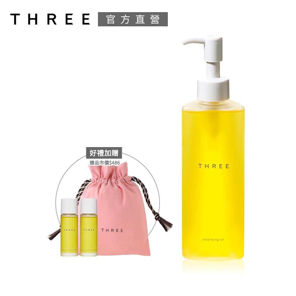 THREE 肌能潔膚油買大送小組