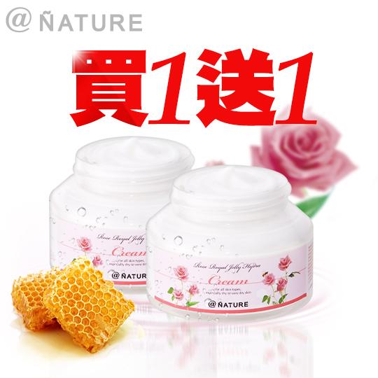 【買1送1】玫瑰蜂王乳保濕水嫩霜2入$480 (市價$960)