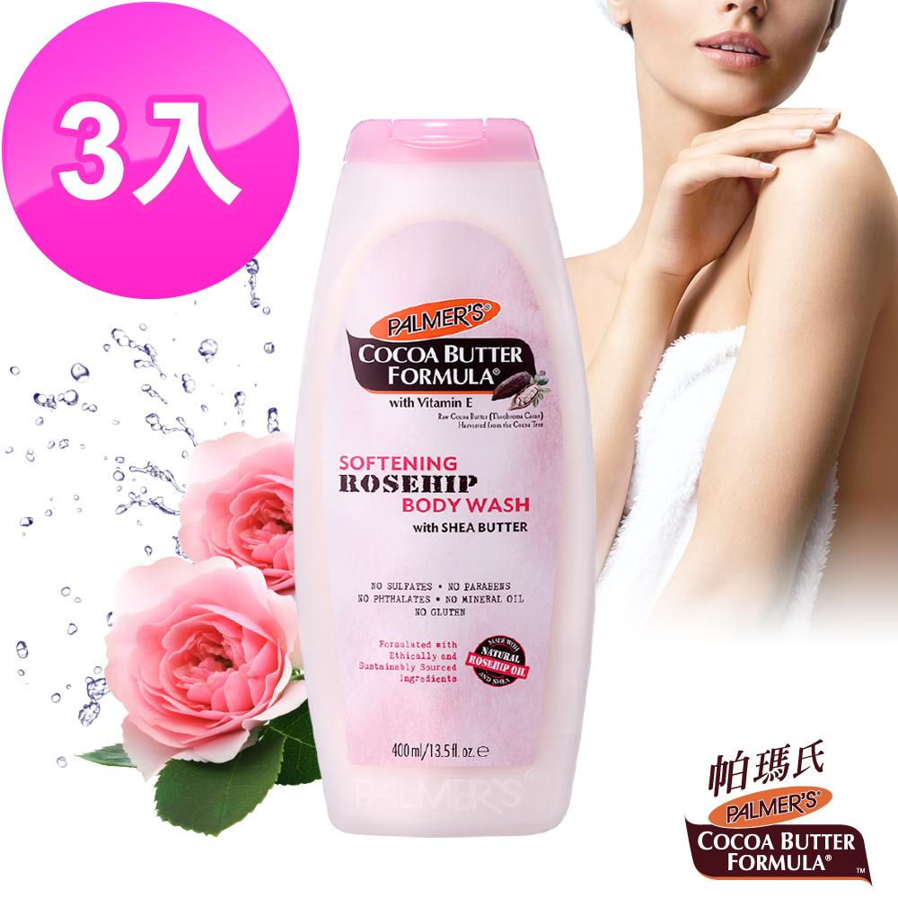 帕瑪氏亮白柔潤沐浴乳 3入組(添加天然萃取的玫瑰果油)