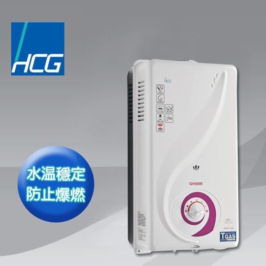 和成節能瓦斯熱水器GH53RF