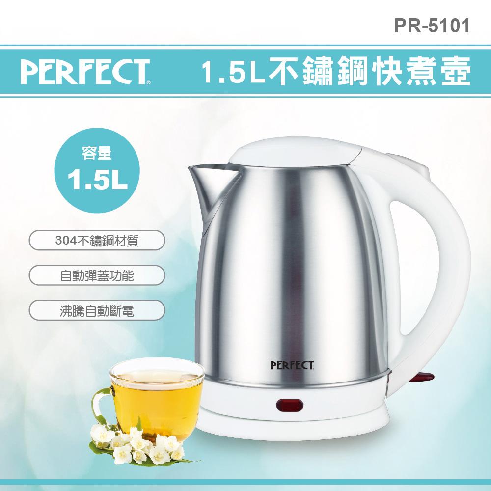 (團媽推薦)【PERFECT】 1.5L不鏽鋼快煮壺PR-5101(團購十二入組)