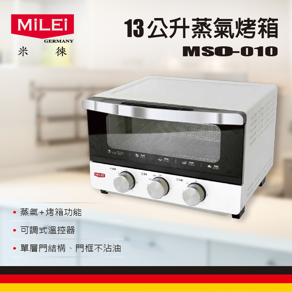 (團媽推薦)【米徠MiLEi 】13公升蒸氣烤箱MSO-010(團購8入組)