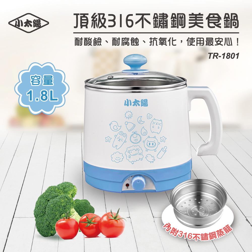 (團媽推薦)【小太陽】1.8L頂級316不鏽鋼美食鍋TR-1801(團購12入組)