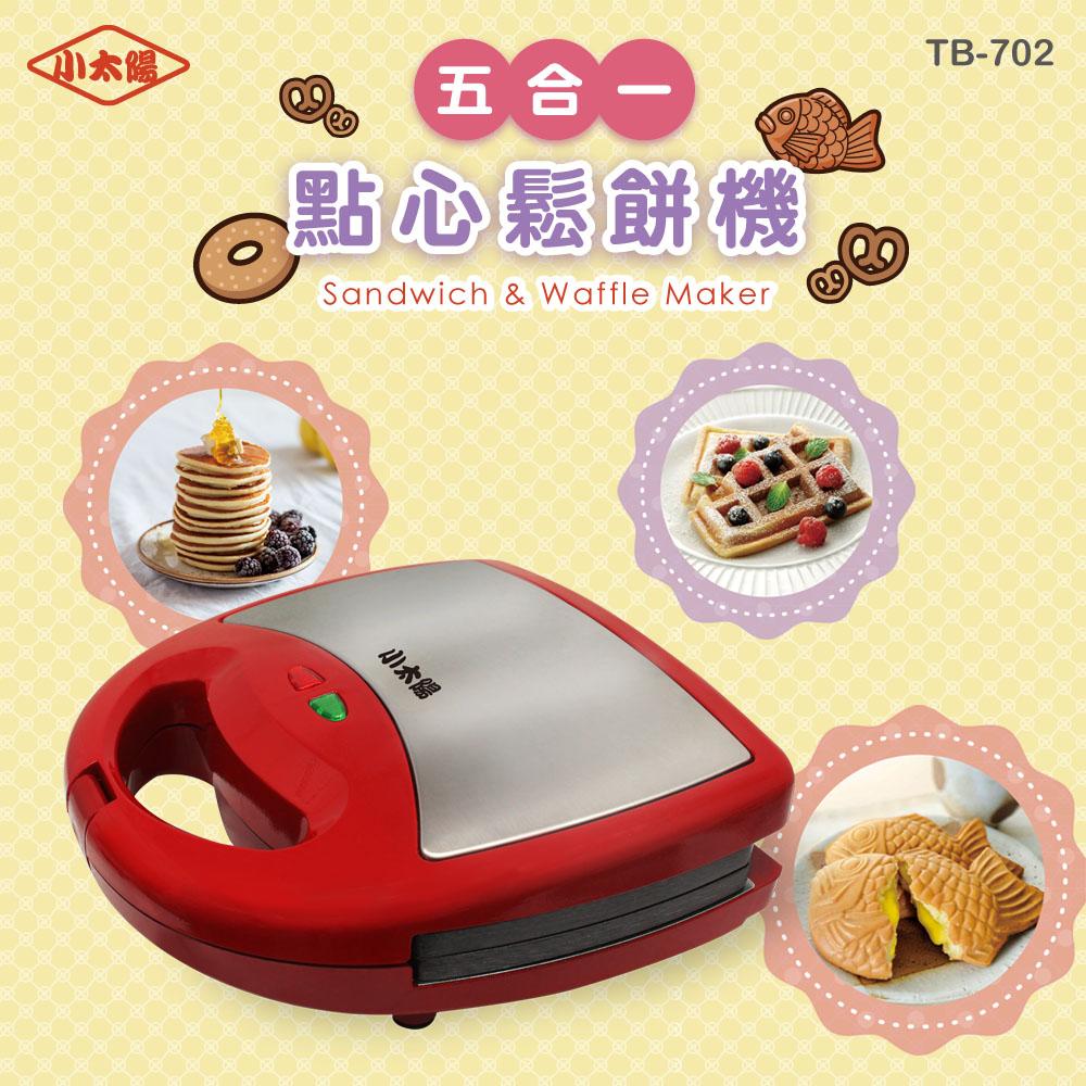 (團媽推薦)【小太陽】5合1多功能點心鬆餅機TB-702(團購12入組)