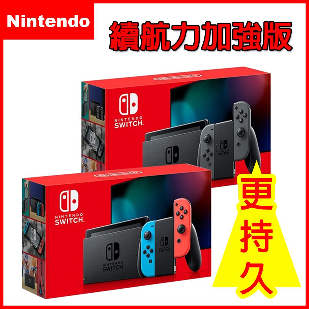 【現貨供應】任天堂台灣公司貨 Switch NS 主機《續航加強版》(+硬殼收納包+主機立架+玻璃保護貼)