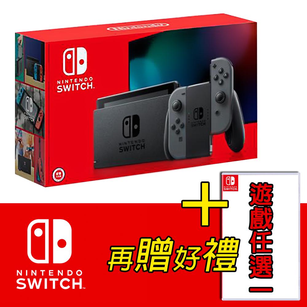 【Switch NS】任天堂公司貨(續航加強版)-灰+精選遊戲任選一【贈:保護貼+果凍套+類比套+立架】