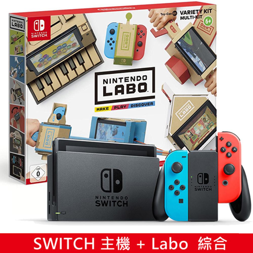 【Nintendo】Switch主機(台灣公司貨)+任天堂實驗室 Labo 綜合 Toy-Con01 (DIY紙板+遊戲)【+三好禮】