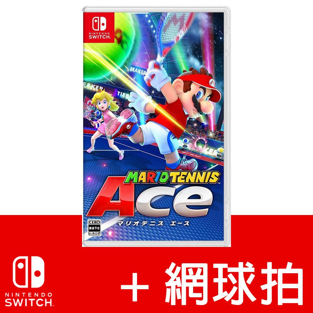 【現貨供應】Nintendo Switch NS《瑪利歐網球 王牌高手 Mario Tennis Ace》(中文版) + 網球拍