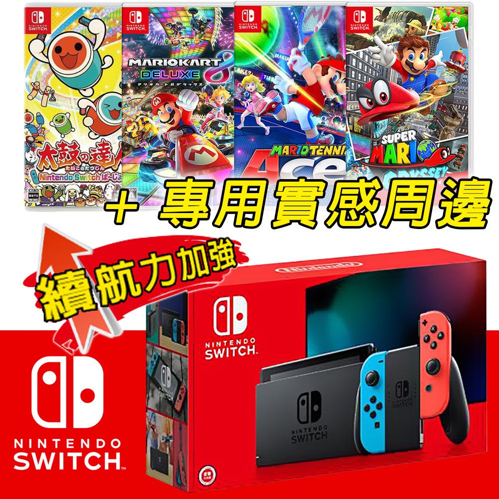 【現貨供應】任天堂 NS Switch 主機(公司貨) 藍紅+最強遊戲任選1《贈:專用實感周邊+保護貼》