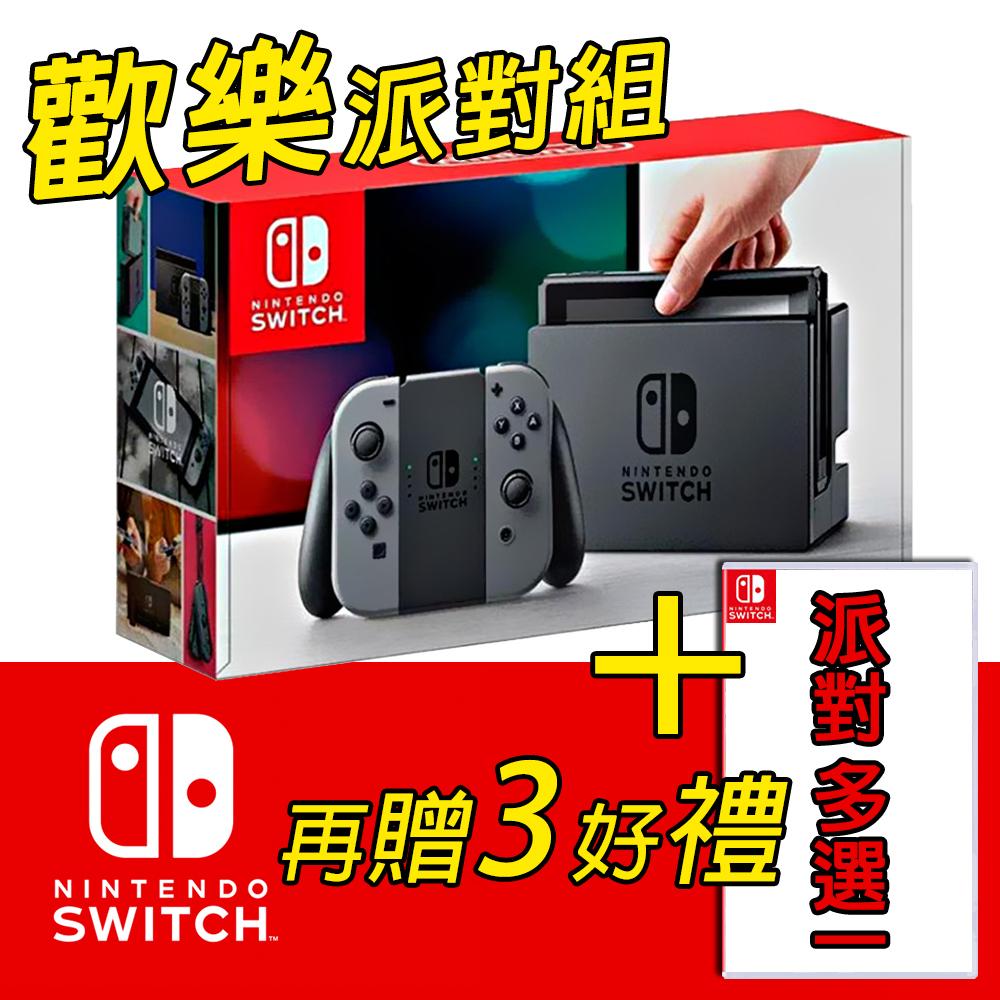 【現貨供應】任天堂 NS Switch 主機(公司貨) 灰色+歡樂派對三選一《贈:硬殼包+保護貼+隨機特典》