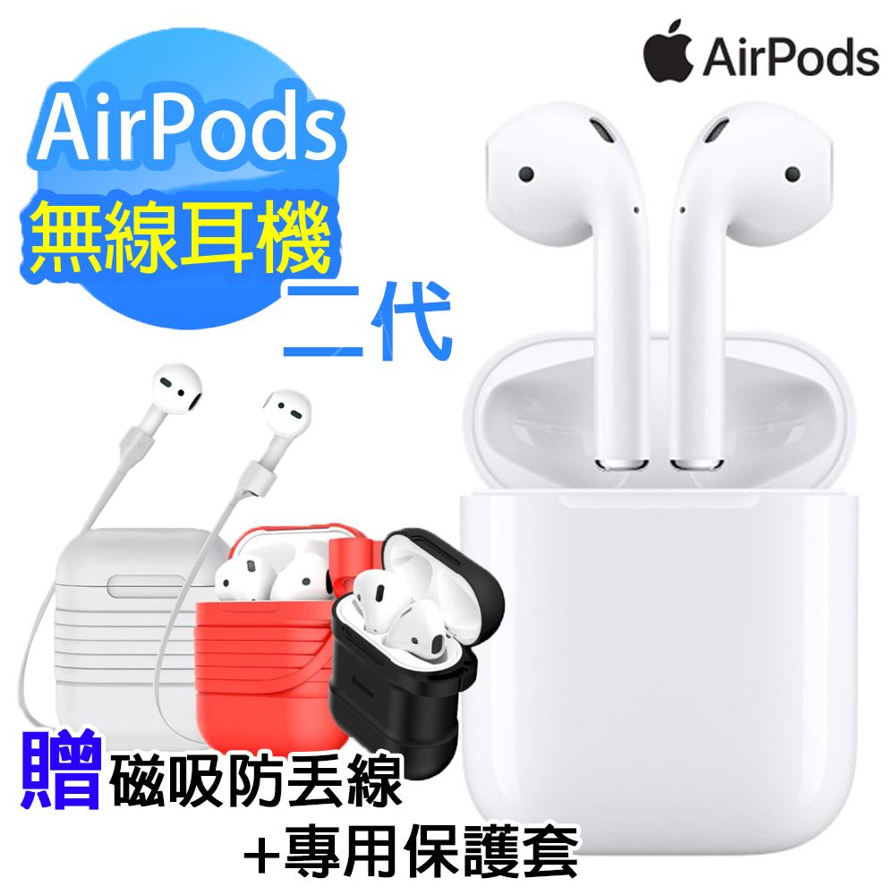 【限量下殺↘9折】Apple 蘋果 AirPods 無線耳機二代 /有線充電盒版 (附:磁吸防丟線+專用保護套)