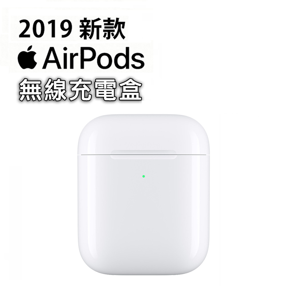 【Apple 蘋果】AirPods 專用原廠無線充電盒(MR8U2TA/A)