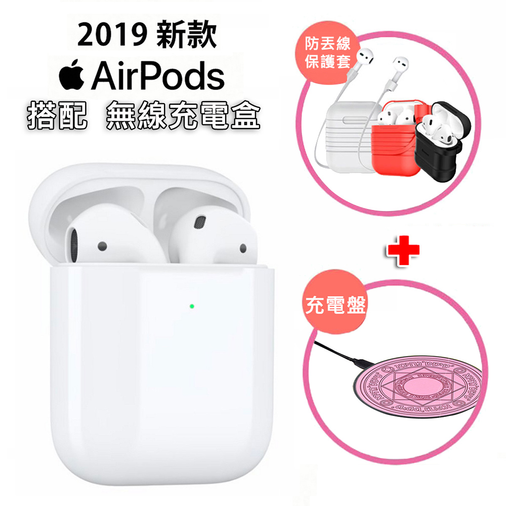 【Apple 蘋果】AirPods 二代原廠無線藍芽耳機-無線充電盒版 (贈:保護套+防丟線+防脫落套+充電板)