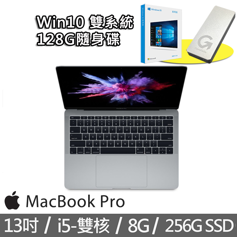 【Apple 蘋果】MacBook Pro 13.3吋 256G 筆電(雙系統128G隨身碟組合)