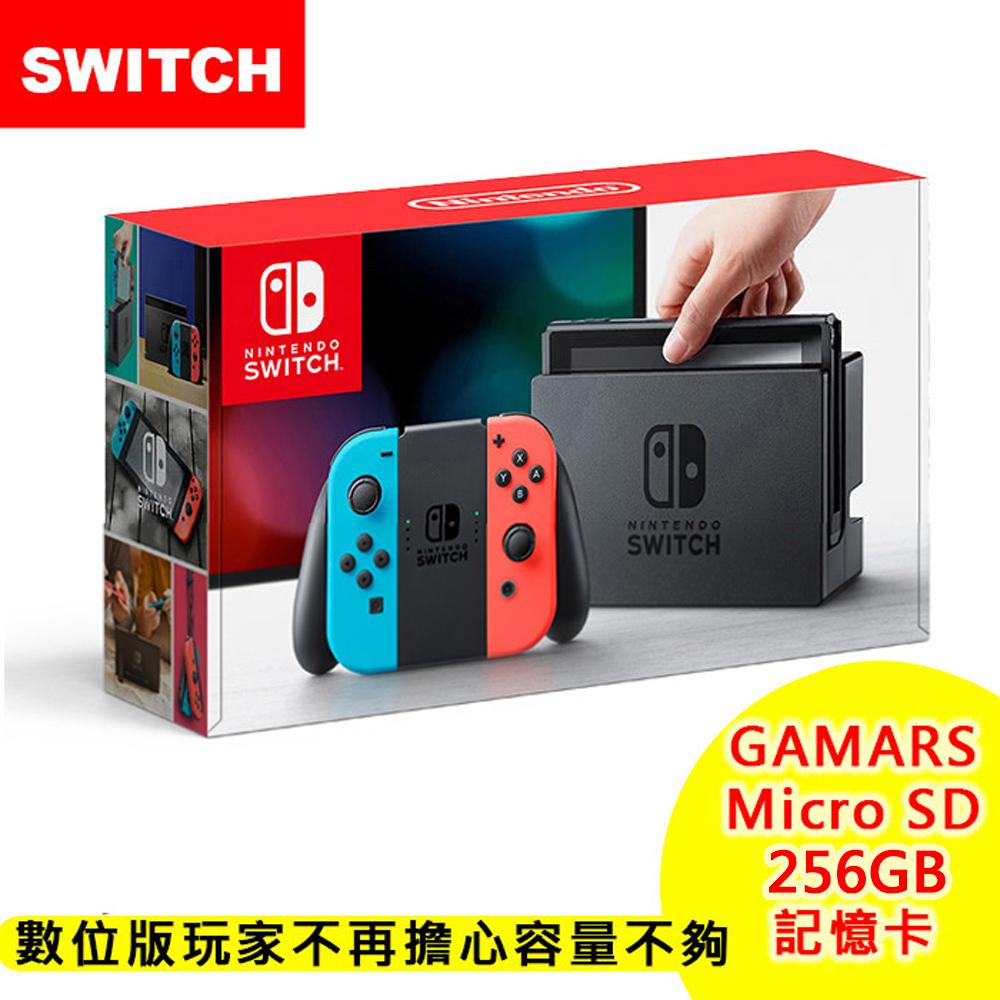 【現貨供應】任天堂台灣公司貨 Switch NS 主機【贈:256G記憶卡】《贈:防塵三好禮》