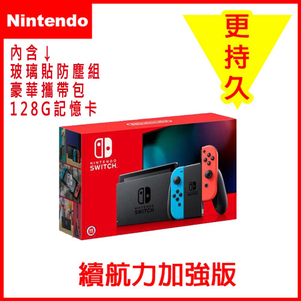 【現貨供應】任天堂台灣公司貨 Switch NS《續航加強版》+玻璃貼防塵組+豪華攜帶包+128G記憶卡