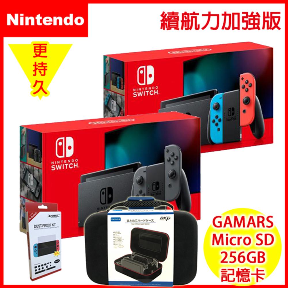 【現貨供應】任天堂台灣公司貨 Switch NS《續航加強版》+玻璃貼防塵組+豪華攜帶包+256G記憶卡