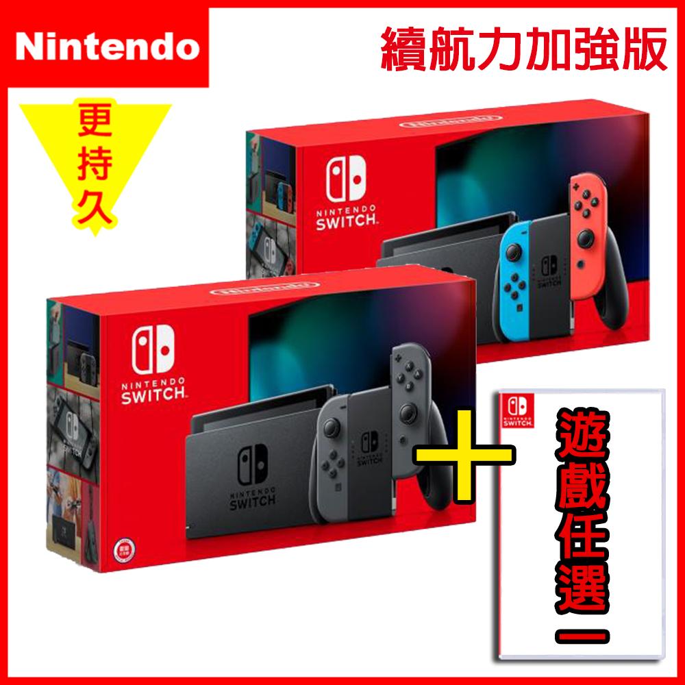 【現貨供應】任天堂台灣公司貨 Switch NS 主機《續航加強版》藍紅 + 精選遊戲任選一(贈:三好禮)