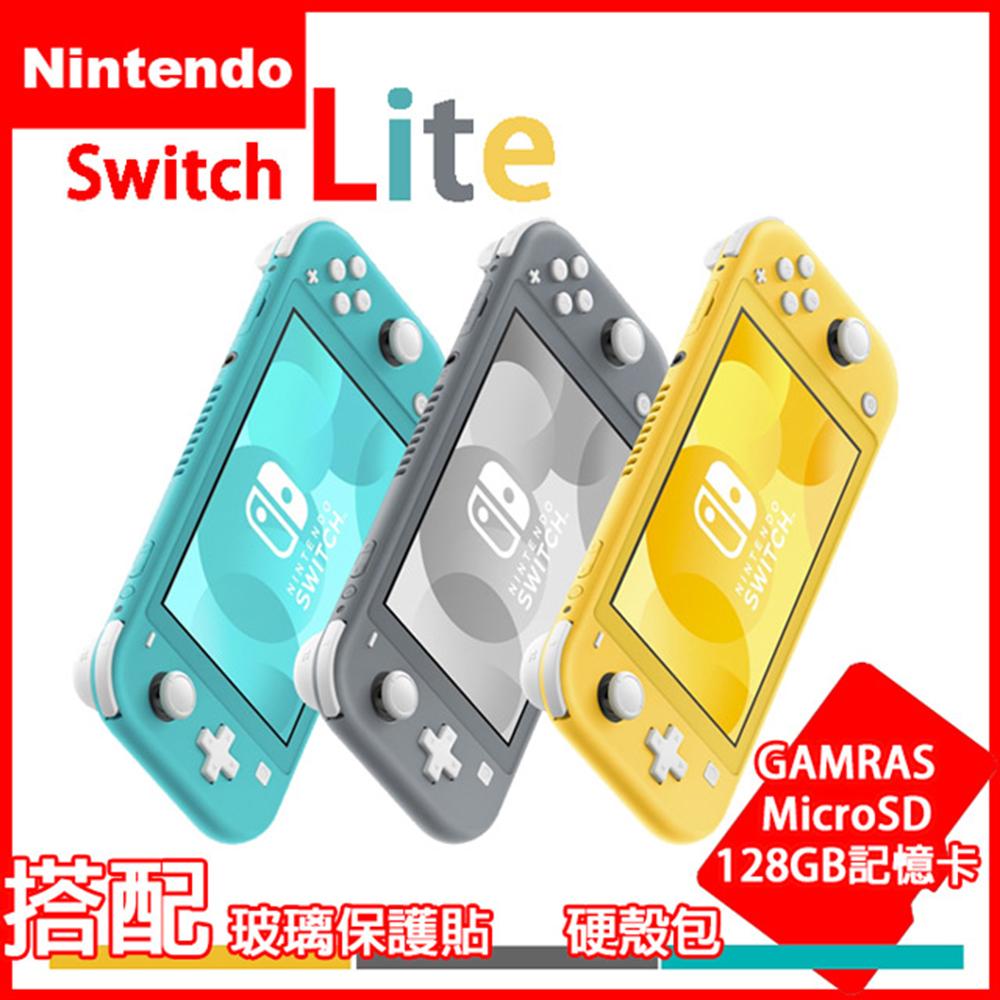 【現貨供應】任天堂台灣公司貨 NS Switch Lite 輕量版主機【+玻璃貼+攜帶包+128G記憶卡】