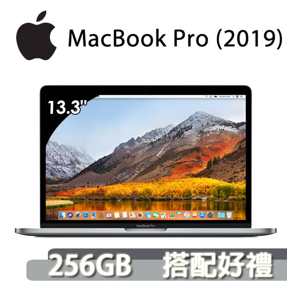 【Apple】2019 MacBook Pro 第8代i5四核心/1.4GHz/8G/256GB 13吋《贈:電腦包+ 螢幕保護貼》