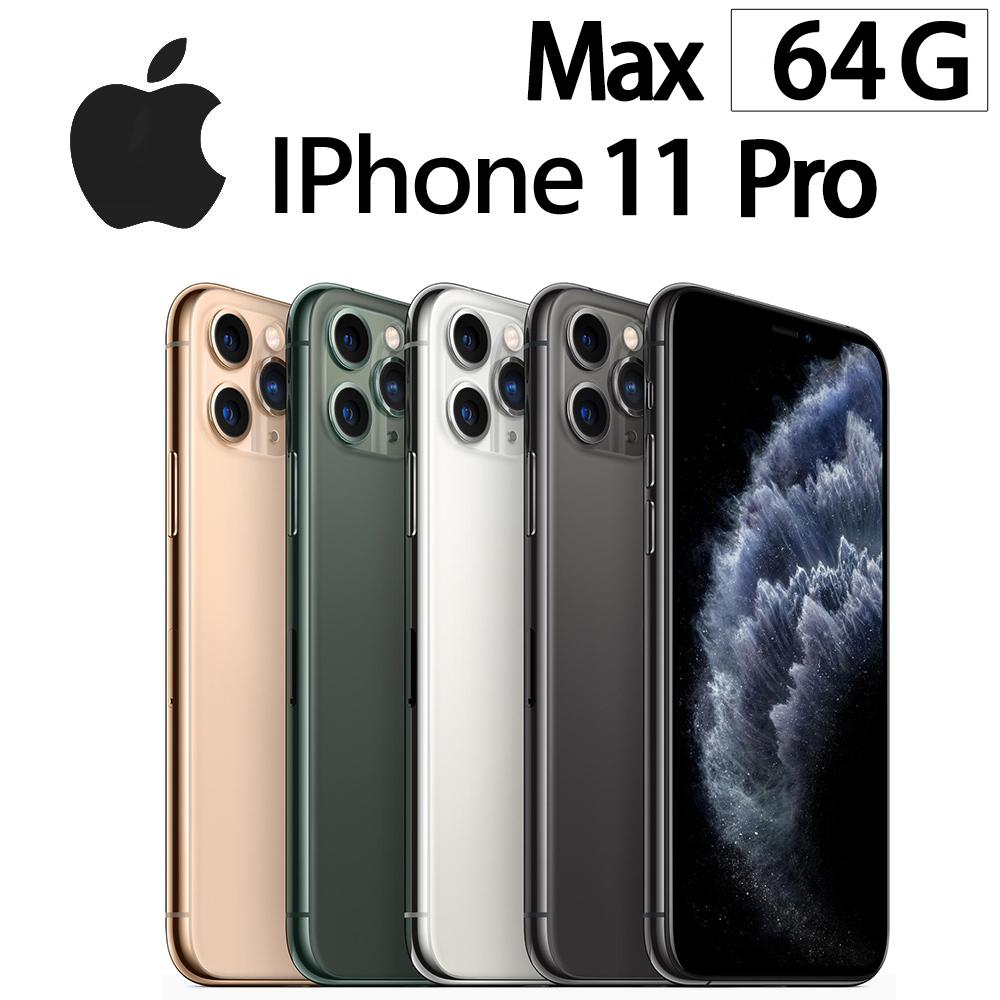 【Apple 蘋果】2019 iPhone 11 Pro Max 6.5吋 64G 智慧型手機(玻璃貼+空壓殼+線套+無線充電板+懶人頸掛架)