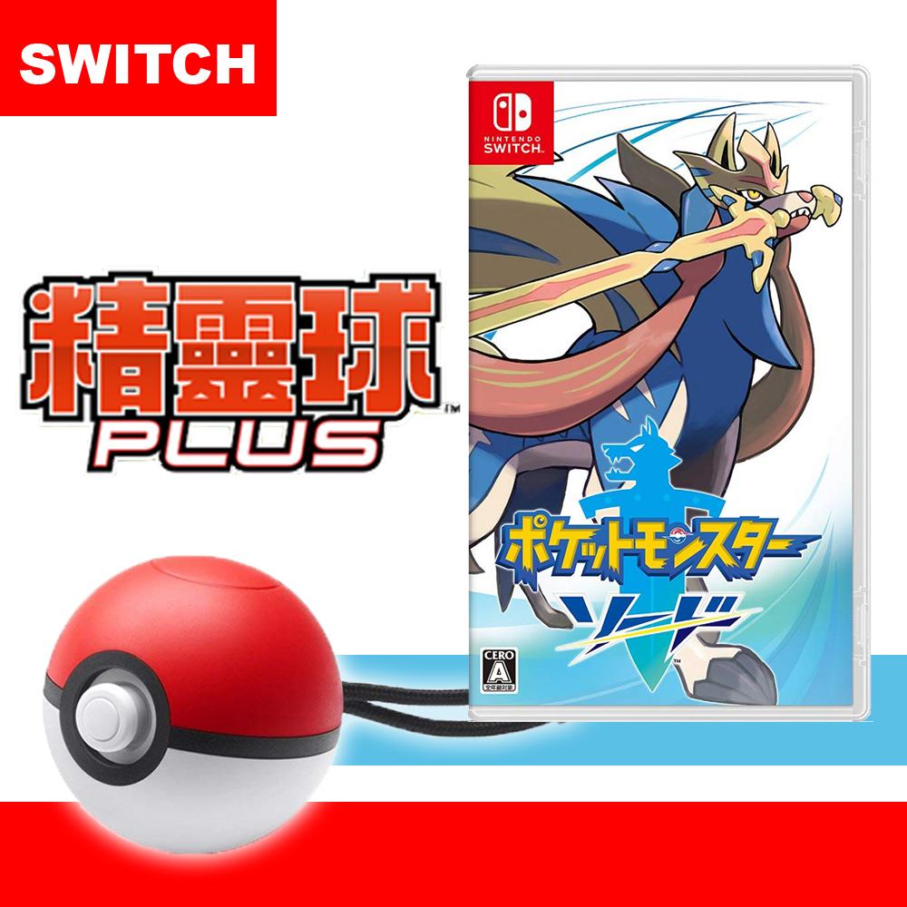 【Nintendo 任天堂】Switch Pokemon寶可夢 劍(中文版) + 精靈球Plus