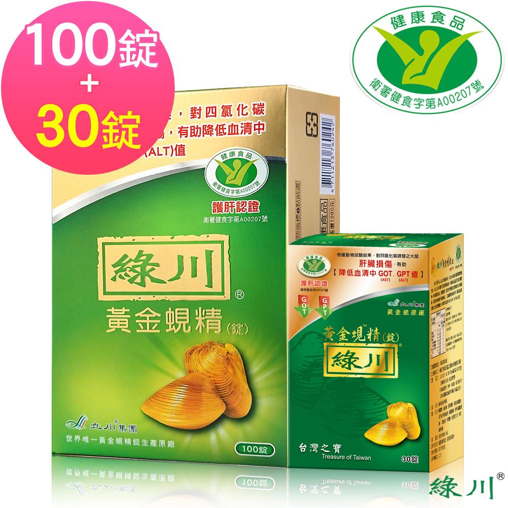 【綠川】黃金蜆精錠 健字號 護肝認證 130錠