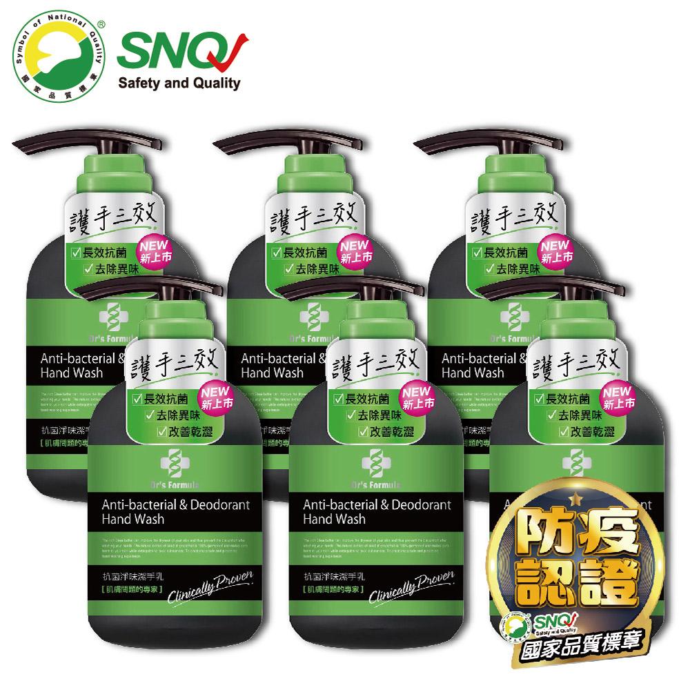 有現貨|送洗衣粉*5小包【台塑生醫】Dr's Formula抗菌淨味潔手乳(300g*6瓶)
