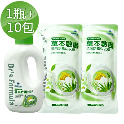 送去渍棉体验包【台塑生医】Dr's Formula草本敏护-抗菌防霉洗衣精(1瓶+10包)