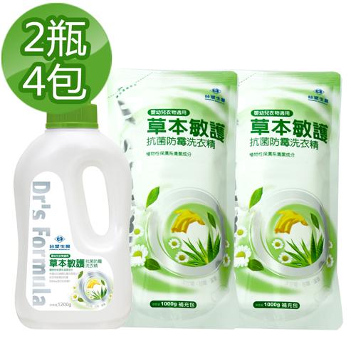 【台塑生医】Dr's Formula草本敏护-抗菌防霉洗衣精超值组(2瓶+4包)+送即期超效喷雾*1
