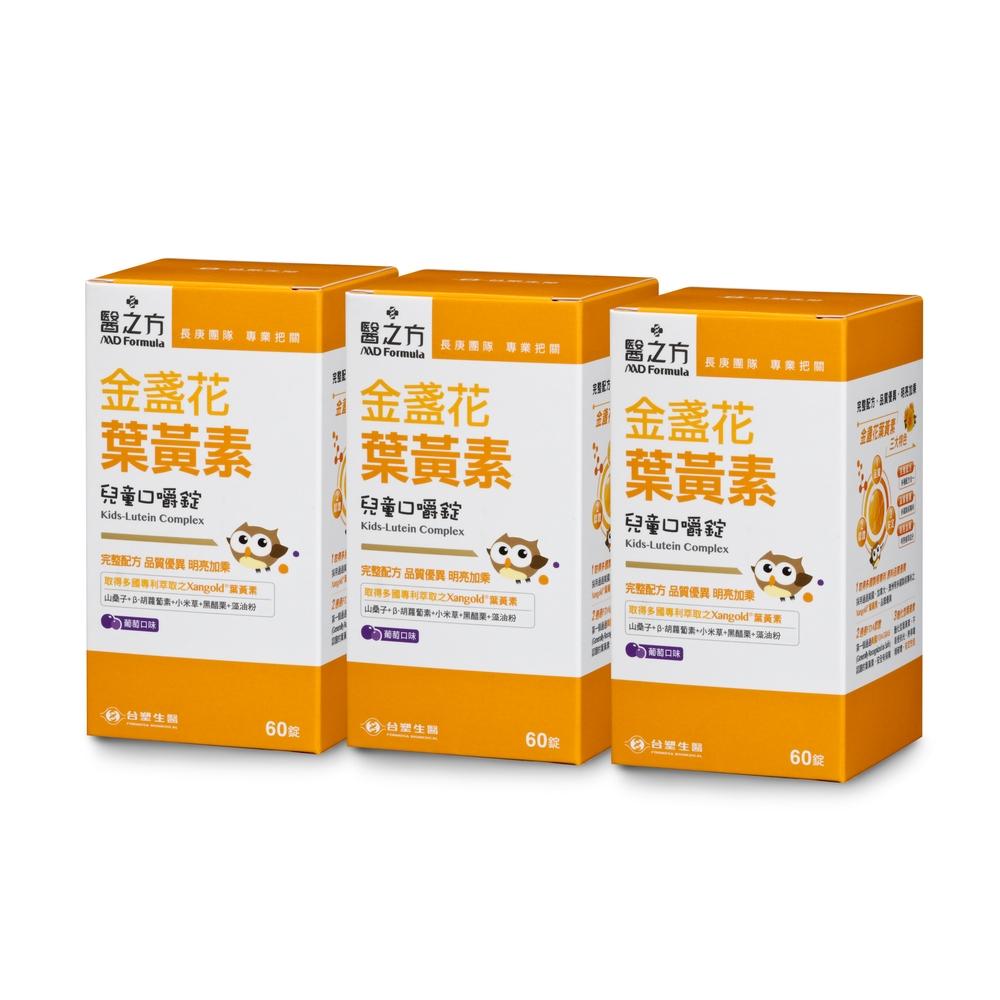 【台塑生醫】兒童金盞花葉黃素口嚼錠(60錠/瓶) 3瓶/組