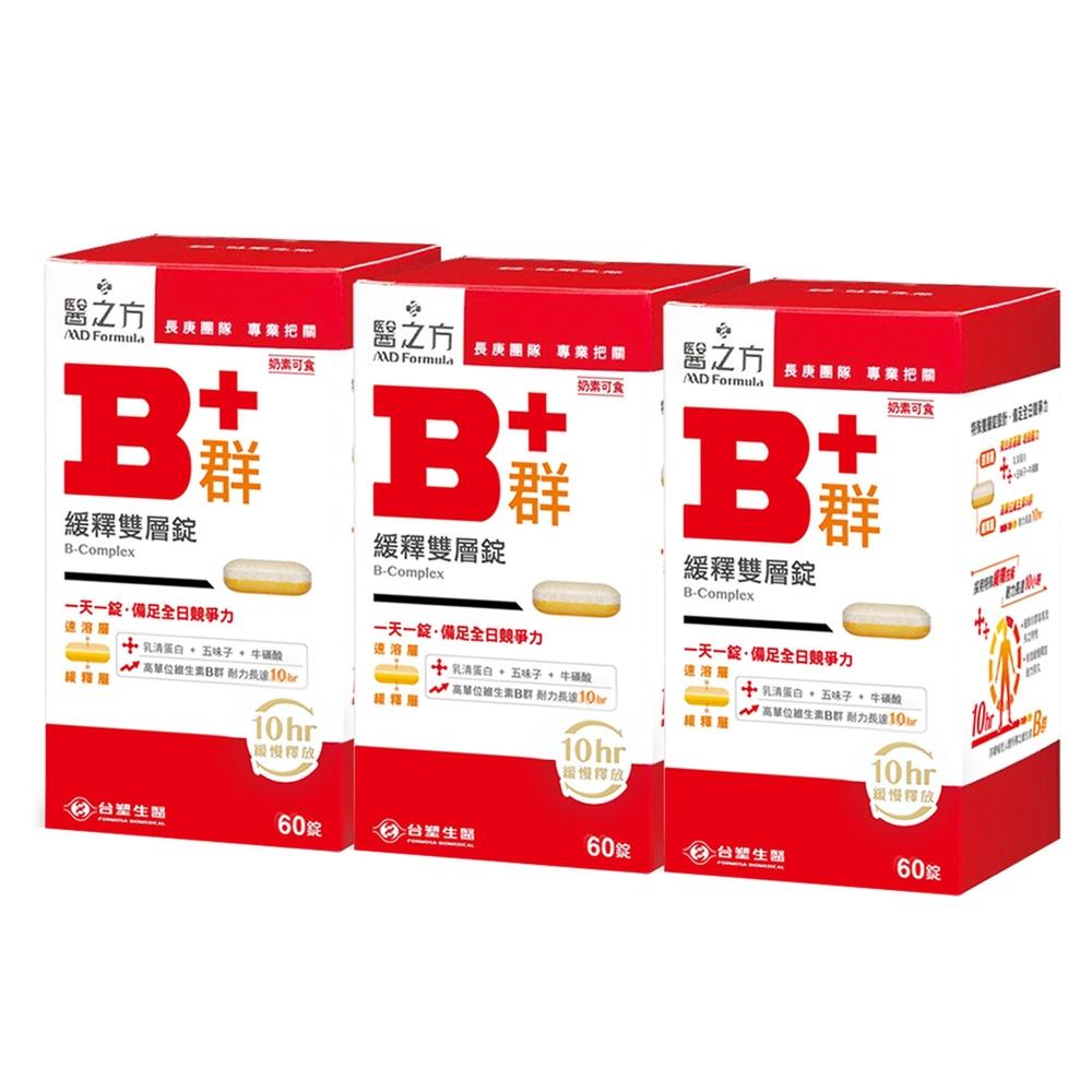 【台塑生醫】緩釋B群雙層錠(60錠/瓶) 3瓶/組
