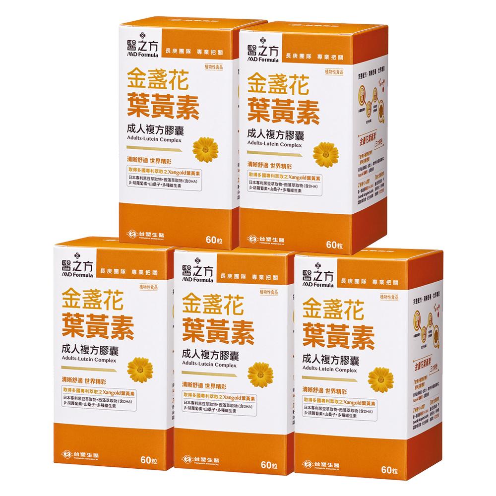 【台塑生醫】成人金盞花葉黃素複方膠囊(60錠/瓶) 5瓶/組