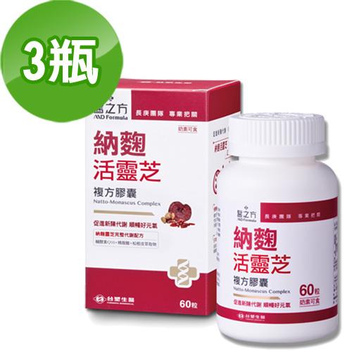 【台塑生醫】納麴活靈芝複方膠囊(60粒/瓶) 3瓶/組