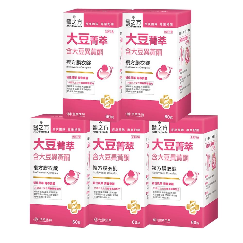 【台塑生醫】大豆菁萃複方膜衣錠(60錠) 5瓶/組