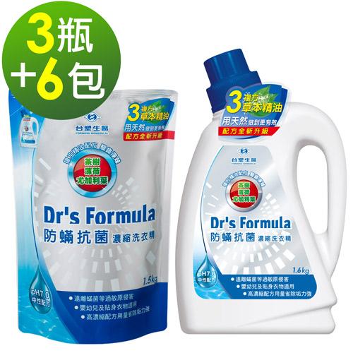 送去渍棉体验包【台塑生医】Dr's Formula复方升级-防蹒浓缩洗衣精(3瓶+6包)