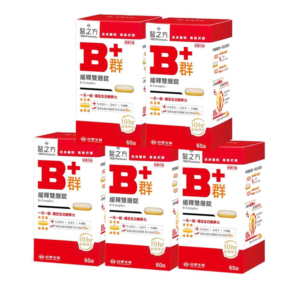 【台塑生醫】緩釋B群雙層錠(60錠/瓶) 5瓶/組