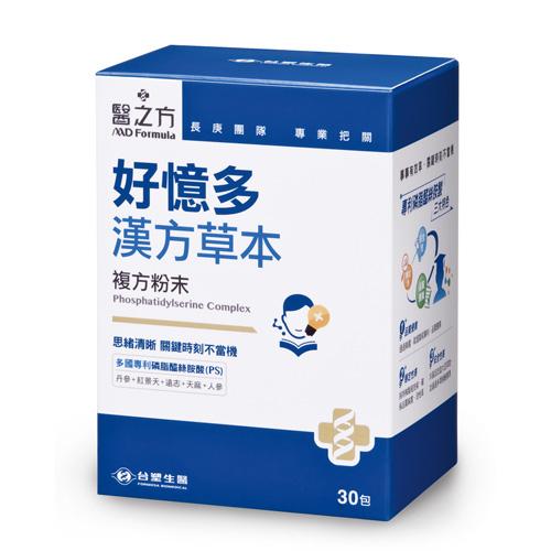 【台塑生醫】好憶多漢方草本複方粉末(30包/盒)