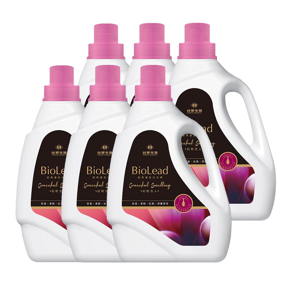 《台塑生医》BioLead经典香氛洗衣精 红粉佳人2kg(6瓶入)+送即期超效喷雾*1