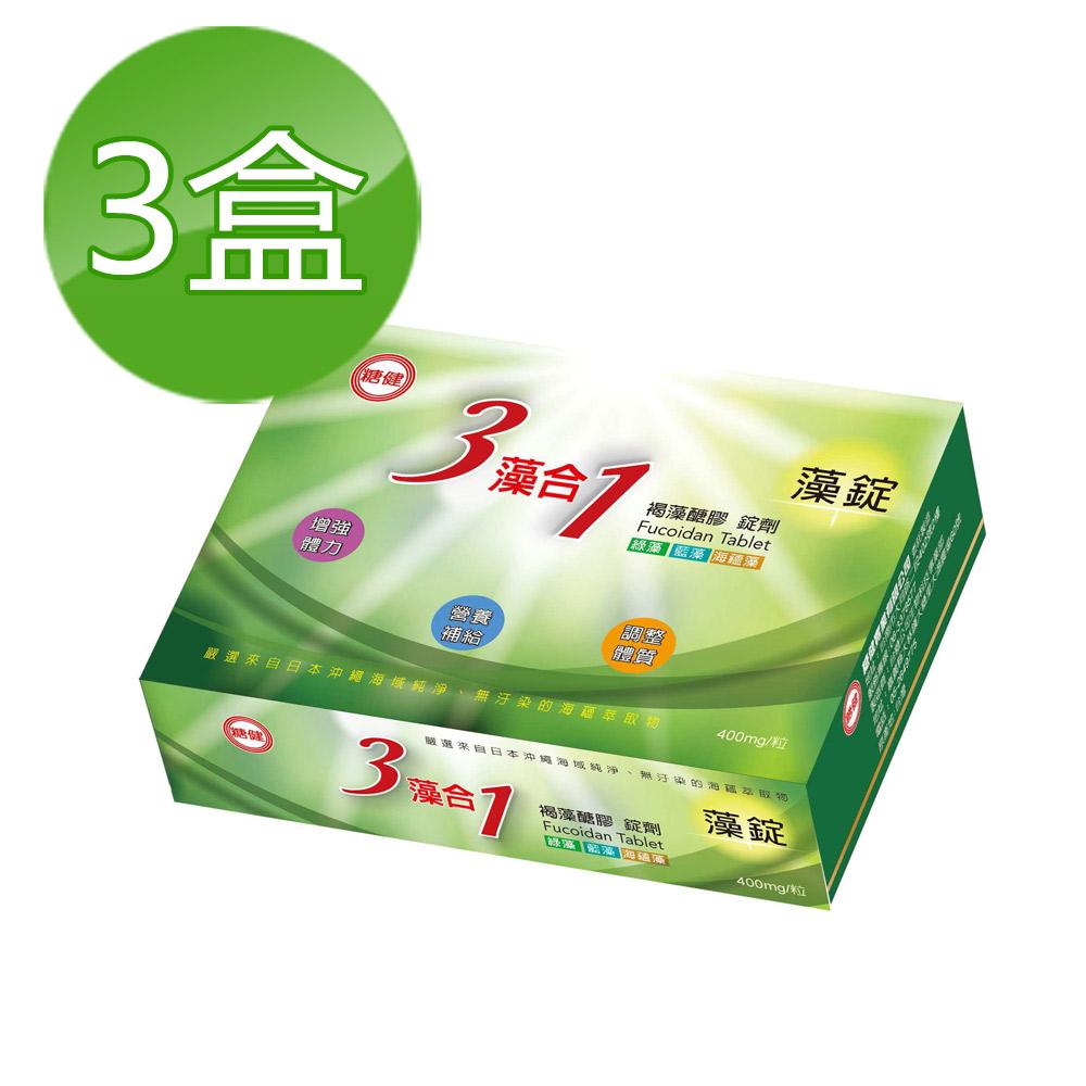 【台糖】糖健 3藻合1藻錠60粒(3盒/組)