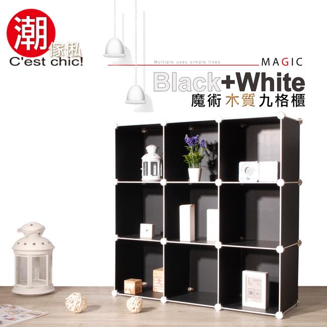 原售1490元↘【潮傢俬】Black+White魔術木質九格櫃